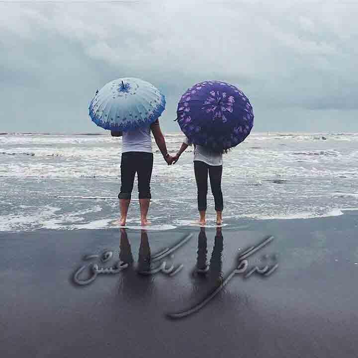 Image result for تصاویر برای عاشقانه زندگی کردن